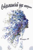 Современный Дух Поэзии. Выпуск 19.1