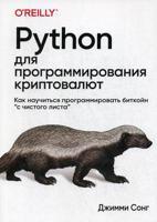 Python для программирования криптовалют