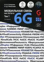 Мобильная связь на пути к 6G. Справочное пособие. В 2-х томах. Том 1