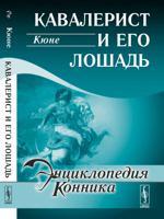 Кавалерист и его лошадь. Выпуск №22