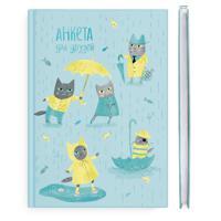 """Анкета для друзей """"Котики под дождем"""", А5, 128 листов"""
