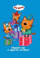 Три Кота. Новый год и другие истории