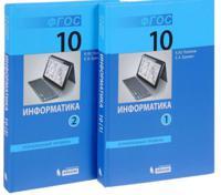 Информатика. 10 класс. Углубленный уровень. Учебник. ФГОС (количество томов: 2)