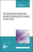 Проектирование информационных систем. Учебное пособие для СПО