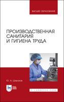 Производственная санитария и гигиена труда. Учебник для ВО