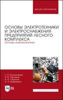 Основы электротехники и электроснабжения предприятий лесного комплекса. Основы электротехники. Учебник для вузов