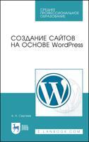 Создание сайтов на основе WordPress. Учебное пособие для СПО