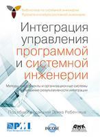 Интеграция управления программой и системной инженерии