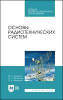 Основы радиотехнических систем. Учебное пособие для СПО