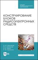 Конструирование блоков радиоэлектронных средств. Учебное пособие для СПО
