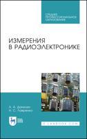 Измерения в радиоэлектронике. Учебное пособие для СПО
