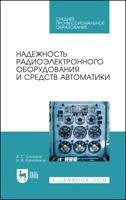 Надежность радиоэлектронного оборудования и средств автоматики. Учебное пособие для СПО