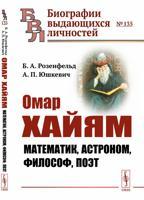 Омар Хайям. Математик, астроном, философ, поэт. Выпуск №135