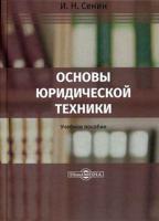 Основы юридической техники. Учебное пособие