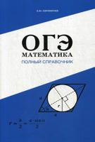 ОГЭ. Математика. Полный справочник