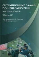 Ситуационные задачи по нейрохирургии для ординаторов. Учебное пособие
