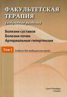 Факультетская терапия (избранные разделы). Учебник. В 3-х томах. Том 1: Болезни суставов, болезни почек, артериальные гипертензии