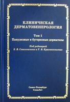 Клиническая дерматовенерология. Учебное пособие. Том 1: Папулезные и бугорковые дерматозы