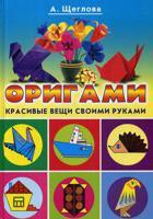 Оригами для детей и взрослых. Красивые вещи своими руками