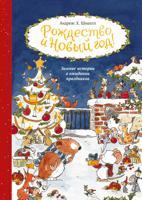 Рождество и Новый год! Зимние истории в ожидании праздников