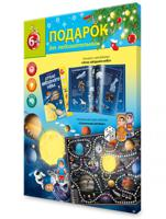 Новогодний подарок для любознательных. Солнечная система. Атлас с наклейками + игра-ходилка