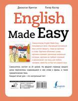 English Made Easy. Самоучитель английского языка в комиксах
