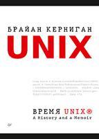 Время UNIX. A History and a Memoir