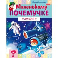 """Книжка """"Маленькому почемучке. О космосе"""""""