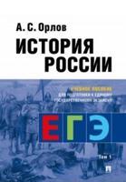 История России. Учебник для подготовки к ЕГЭ. В 2-х томах. Том 1