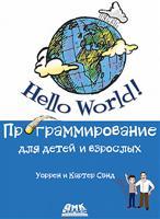 Hello World. Программирование для детей и взрослых