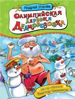 Олимпийская деревня Дедморозовка (с автографом)