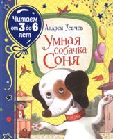 Умная собачка Соня. Читаем от 3 до 6 лет (с автографом)