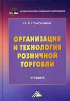 Организация и технология розничной торговли. Учебник