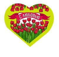 """Валентинка """"С любовью"""""""