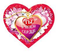 """Валентинка """"Ты в моем сердце"""""""