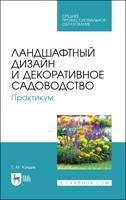 Ландшафтный дизайн и декоративное садоводство. Практикум. Учебное пособие для СПО