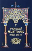 Православный молитвослов. Крупным шрифтом (сине-зол.)