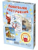 """Подарочный набор """"Новогоднее настроение"""" (количество томов: 3)"""