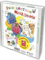 """Подарочный набор """"Разноцветные праздники"""" (+ 12 ёлочных игрушек)"""