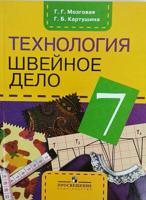 Швейное дело. 7 класс. Учебник. Для обучающихся с интеллектуальными нарушениями. ФГОС ОВЗ (новая обложка)