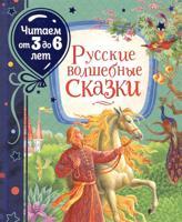 Русские волшебные сказки (Читаем от 3 до 6 лет)