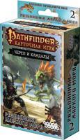 """Настольная игра """"Pathfinder. Череп и Кандалы 2. Разбойники Жаркого моря"""" (дополнение)"""