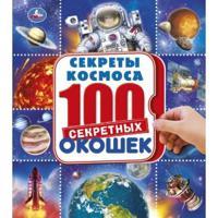 Космос. Энциклопедия