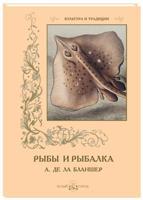 Рыбы и рыбалка (А. де ла Бланшер)