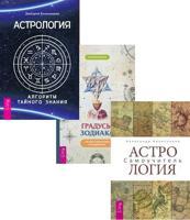 Градусы зодиака. Астрология. Алгоритм тайного знания. Астрология. Самоучитель (комплект из 3 книг) (количество томов: 3)