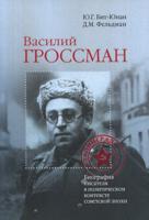 Василий Гроссман: биография писателя в политическом контексте советской эпохи