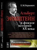 Альберт Эйнштейн в фокусе истории ХХ века. Революция в физике и судьбы ее героев