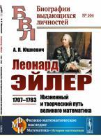 Леонард Эйлер: 1707--1783. Жизненный и творческий путь великого математика. Выпуск №104