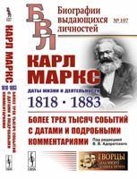 Карл Маркс: Даты жизни и деятельности (1818-1883). Более трех тысяч событий с датами и подробными комментариями