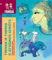 Тимка и Тинка в Древнем Египте. Развивающие игры: найди, придумай, дорисуй, раскрась, вырежи